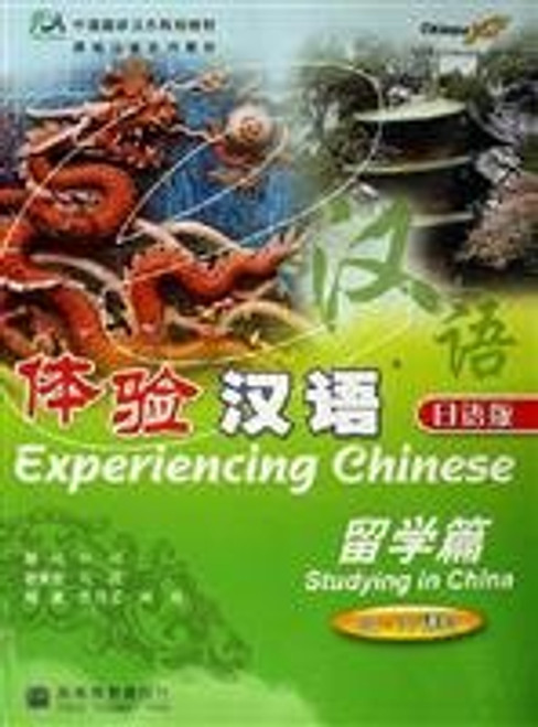 Experiencing Chinese Studying in China (Japanese/Chinese Edition) (50-70 hours) (with CD) (WL1D)