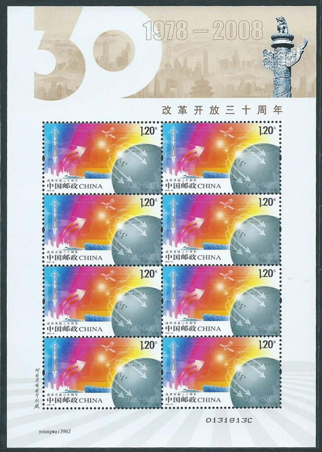 China Stampes - 2008 , 2008-28 30th Anniversary of Reform and Opening Up - Mini Sheet - MNH, F-VF (99084)