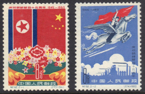 China Stamps - 1960, C82, Scott 525-526 15th Anniv. of Liberation of Korea - MNH (one stamp has minor gum spot, see images), F-VF  (9052B)