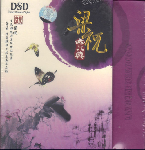 Butterfly Lovers : 4 CD set collection (WVFD)