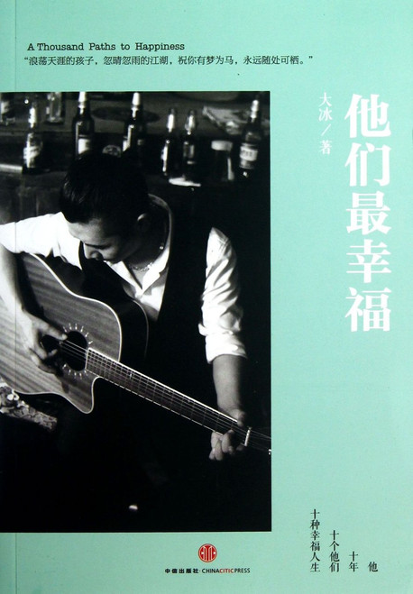 A Thousand Paths to Happiness (Chinese Edition) (Chinese) (WB0F)