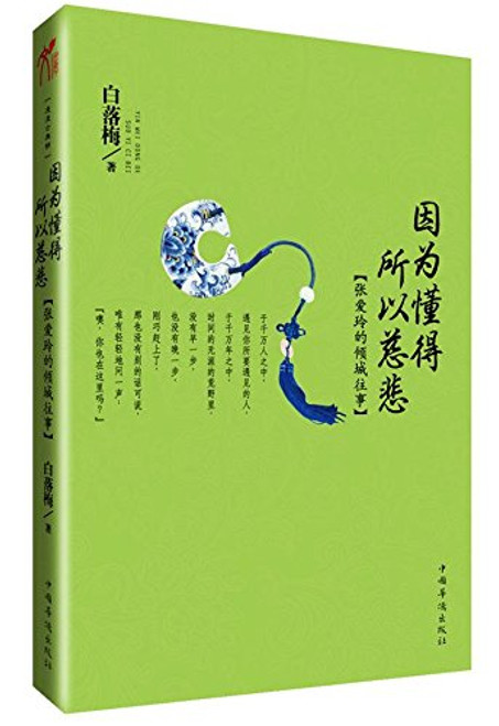 I Understand Therefore Im Compassionate - The Legendary Life of Eileen Chang 因为懂得 所以慈悲:张爱玲的倾城往事 平装(Chinese Edition) (WB5M)