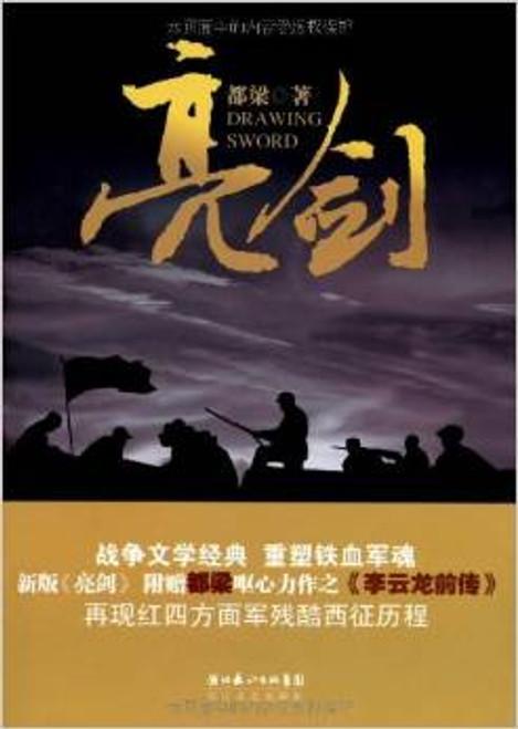 Drawing Sword (Chinese Edition)亮剑(附《李云龙前传》(WB7E)