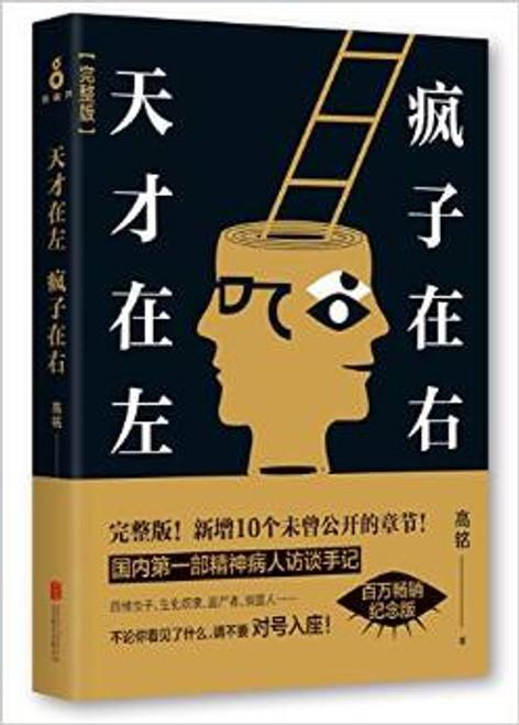 Genius or Psychotic (Chinese Edition)天才在左疯子在右(完整版) 平装 (WB5Y)
