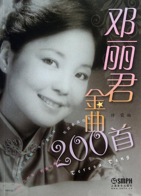 Teresa Teng 200 Song Book with Lyrics & Numbered Musical Notation Paperback 邓丽君金曲200首 (简体中文) 平装