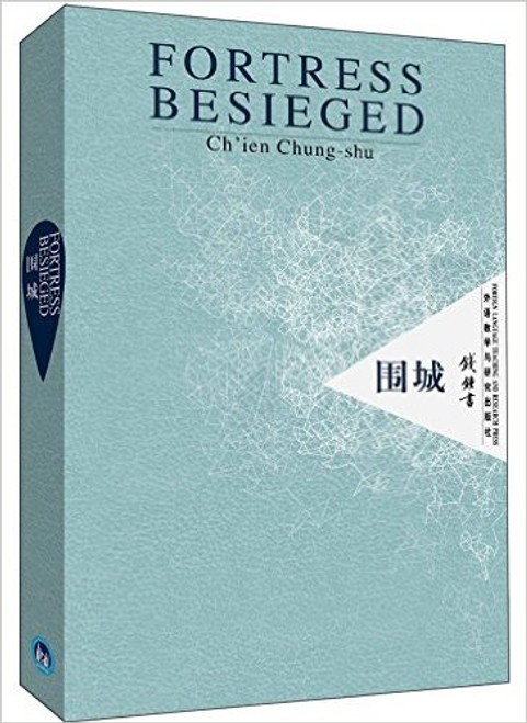 Fortress Besieged - Paperback 围城(英语版) (英语) 平装 (WF5W)