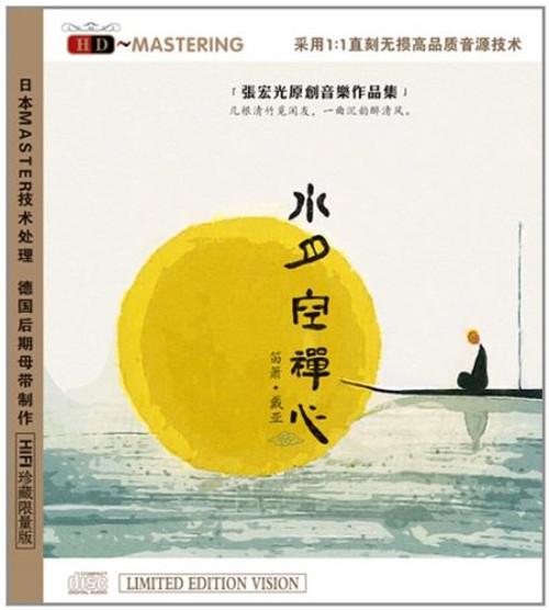 Dizi : 张宏光原创音乐作品集:水月空禅心(CD) (WY2V)