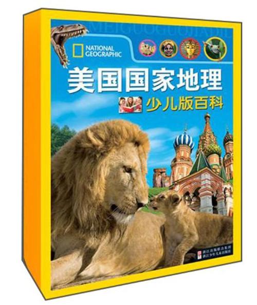 National Geographic Children's Encyclopedia (Chinese ONLY, No English) 美国国家地理少儿版百科 平装 (WB8T)