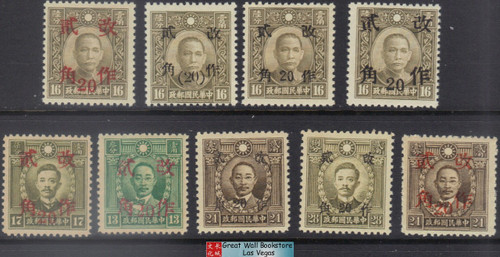 China Stamps - 1943 , Sc 536 -49, 9 different Dr. Sun Yat-sen/martyrs issues surcharged, MNH, F-VF (9C0HT)