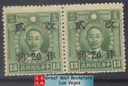 China Stamps - 1943 , Sc 531, Martyrs issue Western Szechwan surcharged, Pair - MNH, F-VF (9C0HR)
