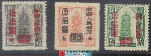 China Stamps - 1951 , Scott 111, 113, 115 Remittance Stamps of China Surcharged, Mint, NGAI, F-VF (9011B)