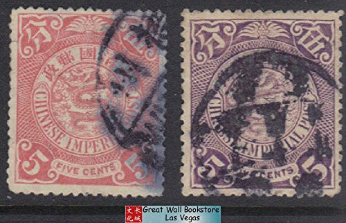 China Stamps - 1898 - 1910, China Coil Dragon Imperial Post, Used (9C0BK)