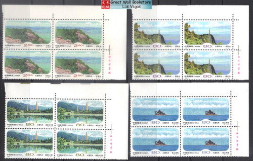 China Stamps - 2000-8 , Scott 3017-20 Scenes of Dali - Imprint Block of 4 - MNH, VF (9301B)