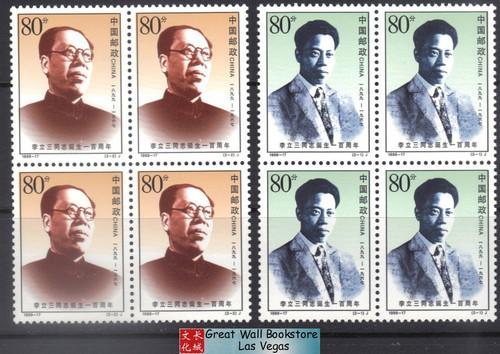 China Stamps - 1999-17 , Scott 2984-85 100th Birthday of Comrade Li Lisan - Block of 4 - MNH, VF (9298A)
