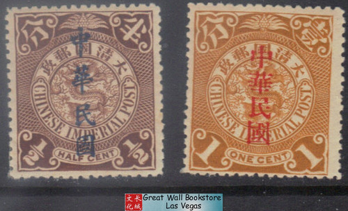 China Stamps - 1912, Sc 161, 163 Republic Overprinted on China Imperial Post - MLH, F - VF (9C0HV)