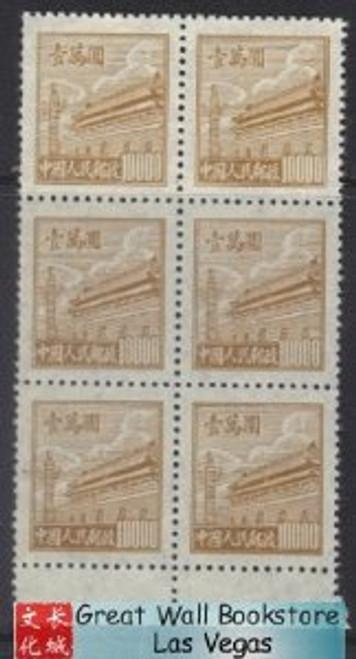 China Stamps - 1950, R2 Scott 23 Design of Tian An Men 2nd Print, block of 6, MNH-VF - (9002C)