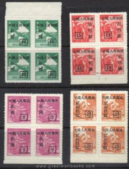 China Stamps - 1951 , SC8, Sc 101-4, complete set, Surcharged on Chinese Postal Service Unit Stamps - Block of 4 - MNH, F-VF - (9010B)