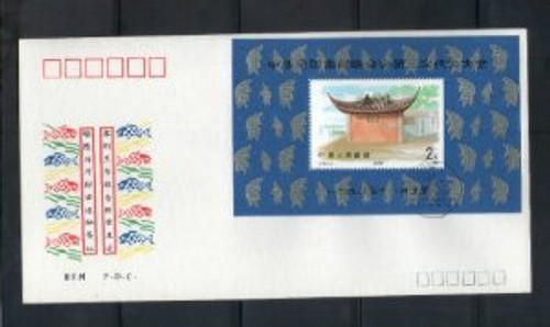 China Stamps - 1990, J174 , Scott 2309 Gusu Post - S/S - First Day Cover - (9230F)