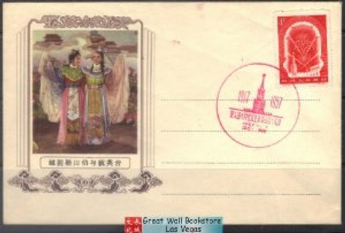 China Stamps - 1957 , C44, Scott 321 40th Anniv. of great October Socialist revolution - First Day Cover - (9032F)