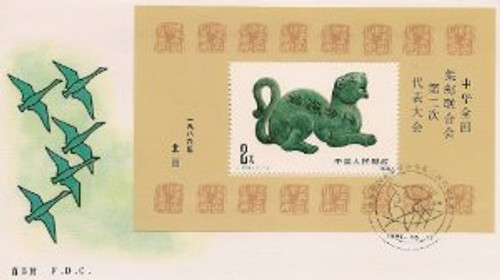China Stamps - 1986 , J135 , Scott 2063 2nd Congress of Chinese Philatelic Federation, one First Day Cover, F-VF - (9206C)