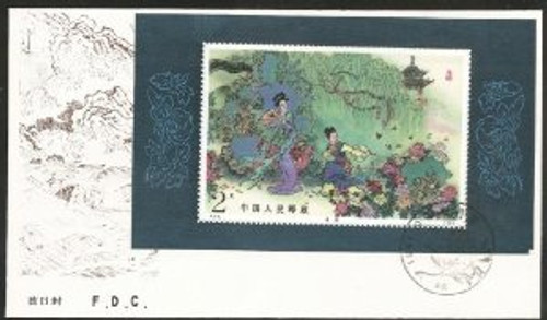 China Stamps - 1984 , T99 , Scott 1951-54 Peony Pavilion, a Literary Masterpiece of ancient China, set of 3 covers (stamp set + S/S), F-VF - (9195C)