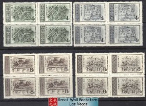 China Stamps - 1956 , S16, Scott 295-8 Pictorial Reproductions from Bricks of East Han Dynasty - Block of 4 - MNH, F-VF - (9029B)