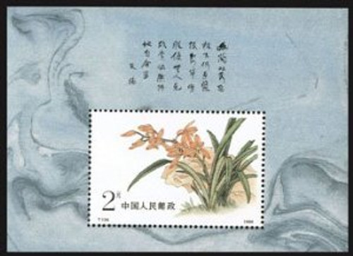 China Stamps - 1988, T129 , Scott 2188 Chinese Orchid - S/S - MNH, F-VF - (92188)