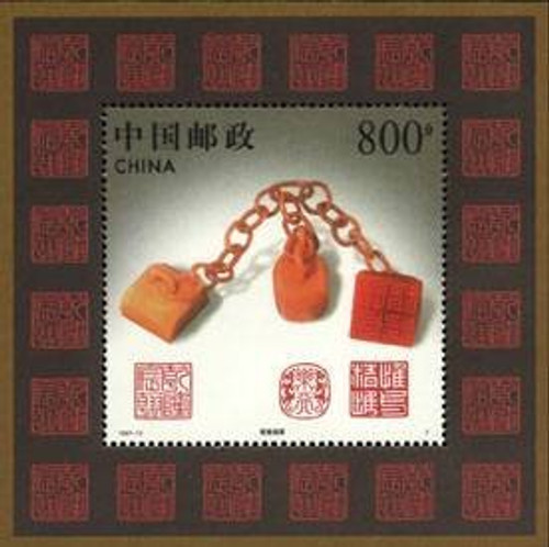China Stamps - 1997-13 , Scott 2791 Stone Carving of Shoushan - S/S - MNH, F-VF - (9278A)
