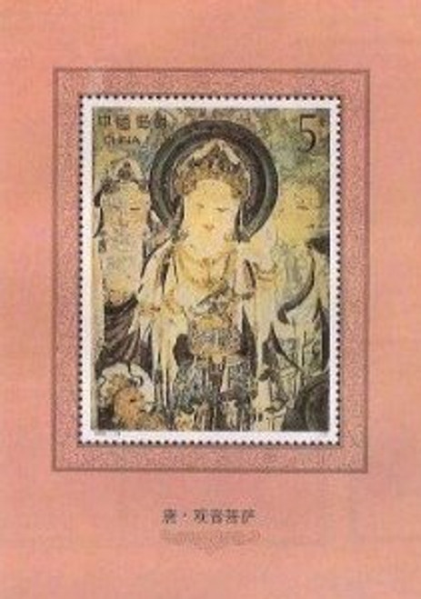 China Stamps - 1992-11 , Scott 2411 Dunhuang Murals (4th series) S/S - MNH, F-VF - (92411)