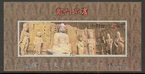 China Stamps - 1997 , PJZ-7, Scott 2462b 1997 Bangkok China Stamp Exhibition - S/S - MNH, F-VF - (9246M)