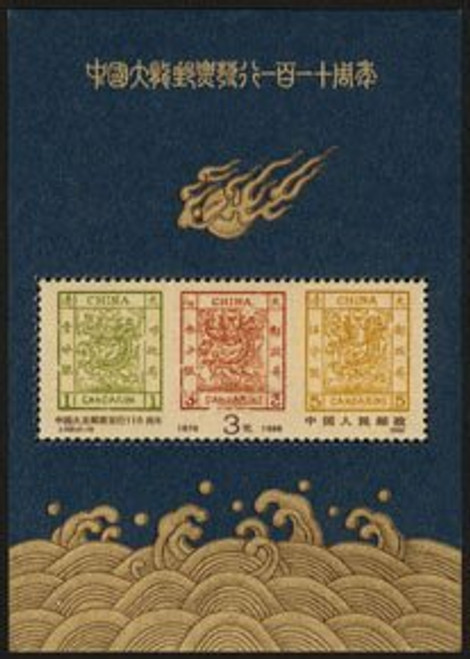 China Stamps - 1988, J150 , Scott 2157 110th Anniv. of Issuance of Large Dragon Stamps S/S - MNH, VF - (92157)