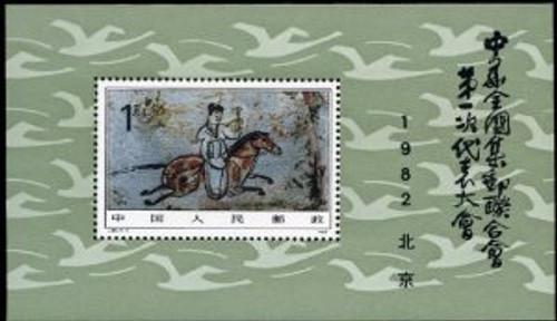 China Stamps - 1982, J85 , Scott 1803 1st Congressof All-China Philatelic Federation - Souvenir Sheet - MNH, F-VF - (91803)