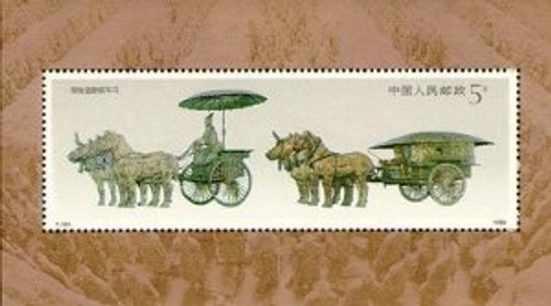 China Stamps - 1990, T151 , Scott 2278 The Bronze Chariots Unearthed from the Mausoleum of the Emperor Qin Shi Huang - Souvenir Sheet - MNH, F-VF - (92278)