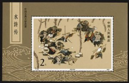 China Stamps - 1987, T123 , Scott 2126-30 The Outlaws of the Marsh - A Literary Masterpiece of Ancient China (1st Series) S/S - MNH, VF - (92130)