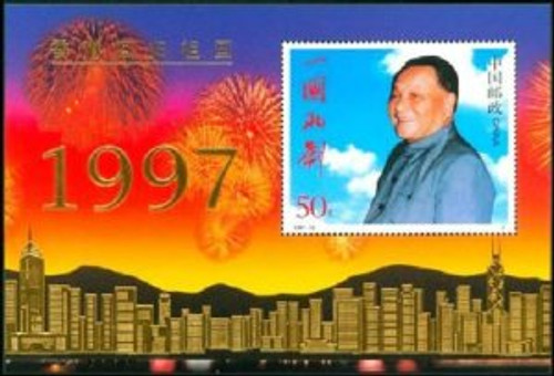 China Stamps - 1997-10M Scott 2775 Return of Hong Kong to Her Motherland - $50 Yuan Gold S/S- MNH, F-VF - (9277M)