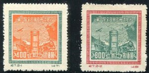 China Stamps - 1950 , C7 , Scott 72-3 1st National Postal Conference, reprint, MNH, VF - (90072)