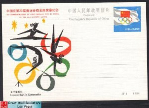 China Stamps - 1949-52, JP1 Post Card - Uneven Bars Gymnestics Gold Medal Won by China at the 23th Olympic Games 1984 - MNH, F- VF - (9001B)