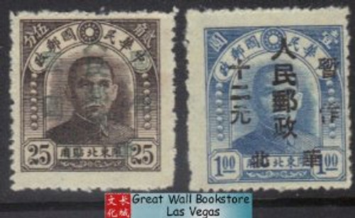 China Stamps - 1949 , Scott 3L44, 3L60, Dr. Sun Yat-sen Surcharged - Mint, F-VF - (903L4)