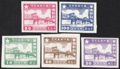 China Stamps - 1949 , Scott # 7L1-5, South China Pearl River Bridge Canton, Imperf, MNH, F-VF - (907L1)