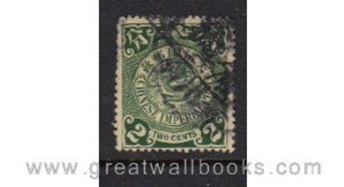 China Stamps - 1905, Sc 124, China Imperial Post, Used - (9C00R)