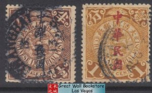 China Stamps - 1912, Sc 163, 164, Republic Overprinted on China Imperial Post, Used - (9C04R)