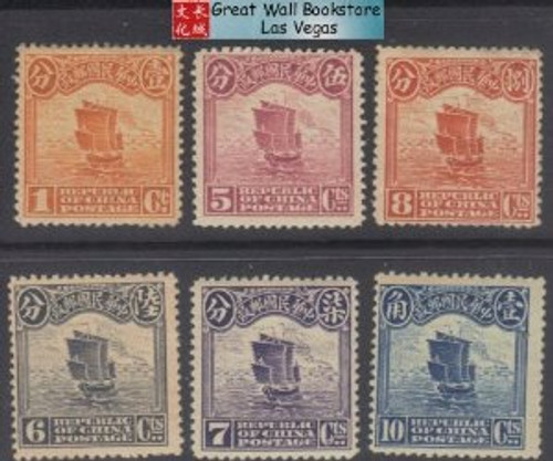 China Stamps - 1913 , Sc 203, 207-11, short set, Junk (London Printing) - MH, F-VF - (9C0AT)