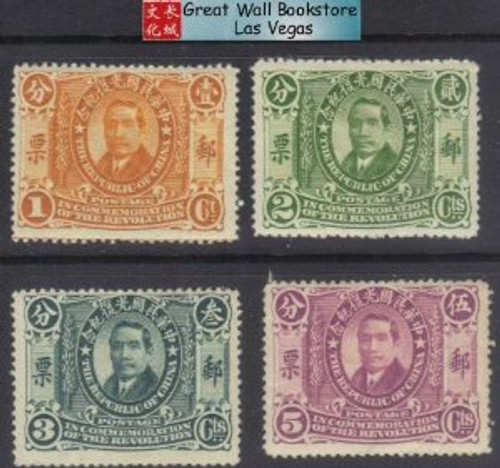 China Stamps - 1912, Sc 178-81, short set, Dr. Sun Yat-Sen - MH, F-VF - (9C0B0)