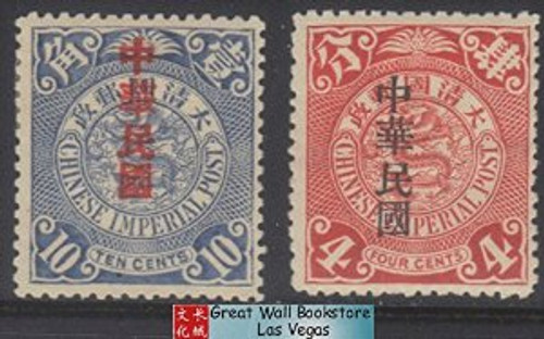 China Stamps - 1912, Sc 150, 153 Republic Overprinted on China Imperial Post - MH, F - VF - (9C0F4)