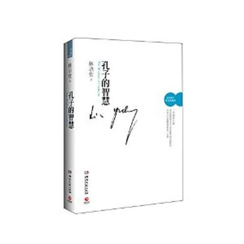 Lin Yutang: The Wisdom of Confucius (kongzi de zhihui) 孔子的智慧(全新修订精装典藏版) 精装  - (Simplified Chinese Edition - NO English) - (WB0P)