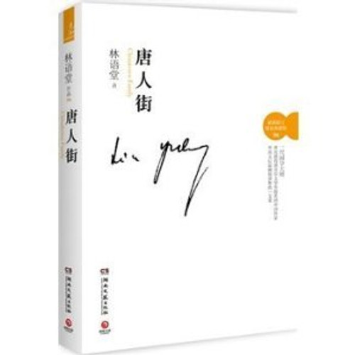 Lin Yutang: Chinatown Family (tangrenjie) 唐人街(全新修订精装典藏版) 精装 - (Simplified Chinese Edition - NO English) - (WB0U)