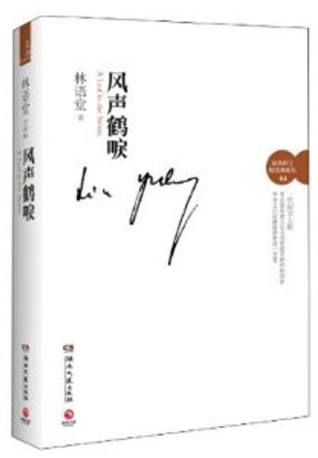 A Leaf in the Storm (fengshengheli) 风声鹤唳(最新修订典藏版) 精装 - (Simplified Chinese Edition - NO English) - (WB0V)