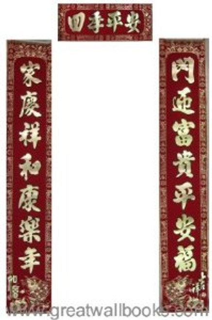 "Chinese Good Fortune Couplet Poem Scroll (1 pair + 1) - Velvet with gold embossing size: 8.27"" x 46.06"" (21 x 117 mm)(WX9Y)"