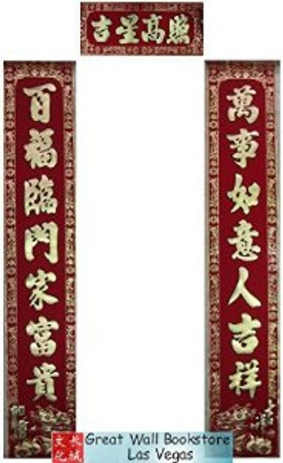 "Chinese Good Fortune Couplet Poem Scroll (1 pair + 1) - Velvet with gold embossing size: 9.0"" x 51.16"" (130 cm)(WXHB)"