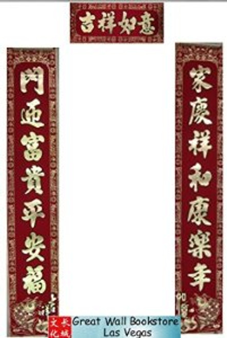 """Chinese Good Fortune Couplet Poem Scroll (1 pair + 1) - Velvet with gold embossing size: 7"""" x 38"""" (100 mm)(WXMU)"""